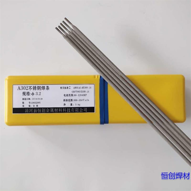A312不锈钢焊条